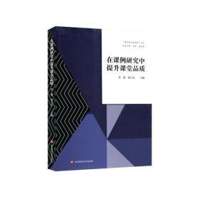 【新华书店】在课例研究中提升课堂品质/嘉定区品质课堂丛书