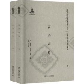 言语声片(共2册)(精)/早期北京话珍稀文献集成/早期北京话珍本典籍校释与研究