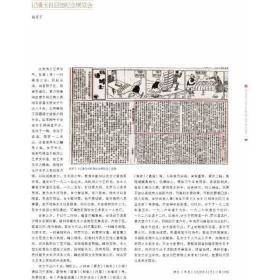 【新华书店】潘玉良全集8·文献卷