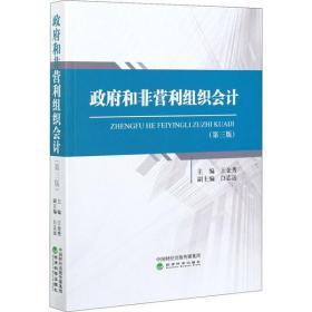 【新华书店】  和非营利组织会计( 3版)