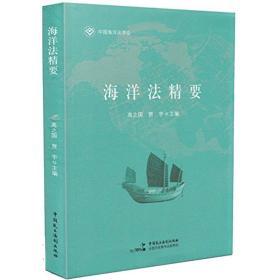 【新华书店】海洋法精要