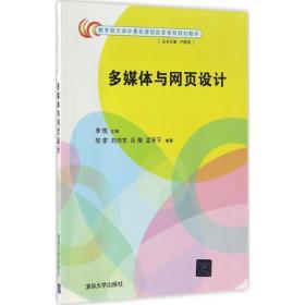【新华书店】多媒体与网页设计