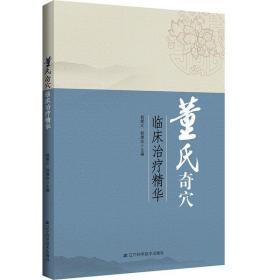 【新华书店】董氏奇穴临床治疗精华