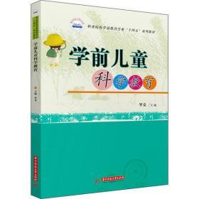 【新华书店】学前儿童科学教育