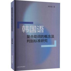 【新华书店】韩国语复合 词的概念及判别标准研究