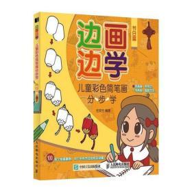 【新华书店】边画边学 儿童彩色简笔画分步学 节日篇