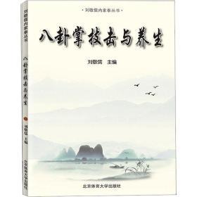 【新华书店】八卦掌技击与养生