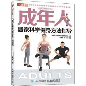 【新华书店】成年人居家科学健身方法指导
