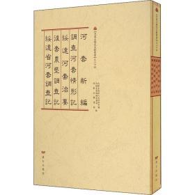 【新华书店】内蒙古历史文献丛书之24
