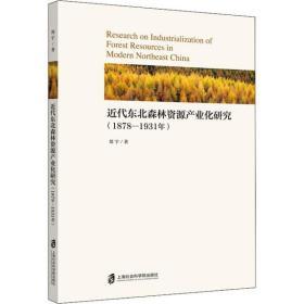 【新华书店】近代东北森林 源产业化研究(1878—1931年)