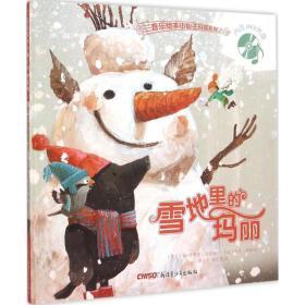 【新华书店】雪地里的玛丽