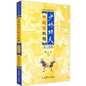 【新华书店】少林功夫中段位教程 4-6段