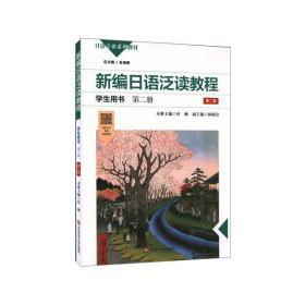 【新华书店】新编日语泛读教程(学生用书 2册 2版日语专业系列教材)