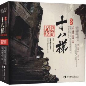 【新华书店】重庆十八梯风情档案