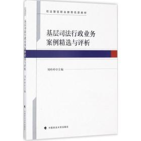 【全新正版】基层司法行政业务案例精 与评析9787562075073中国政法大学出版社