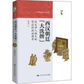 【新华书店】西汉朝廷