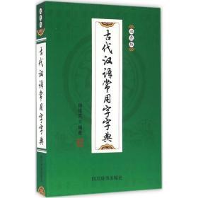 【新华书店】古代汉语常用字字典(双色版)