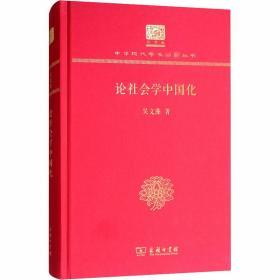 论社会学中国化(120年纪念版)