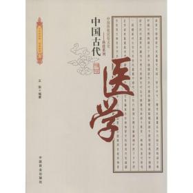 【新华书店】中国古代医学