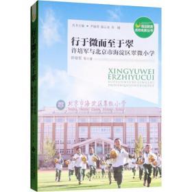 【新华书店】行于微而至于翠 许培军与北京市海淀区翠微小学