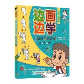 【新华书店】边画边学 儿童彩色简笔画分步学 体育运动篇