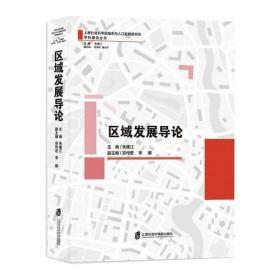 【新华书店】区域发展导论