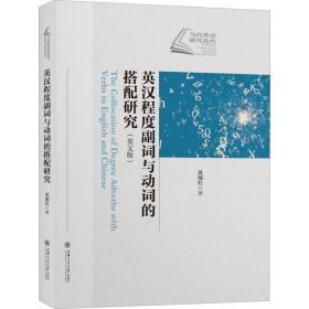 【新华书店】英汉程度副词与动词的搭配研究