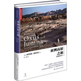 【新华书店】亚洲高原之旅 文明的兴亡