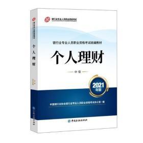 【新华书店】银行业专业人员职业 格  统编教材•个人理财(中级)(2021年版)