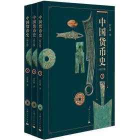 【新华书店】中国货币史:校订版(全3册)