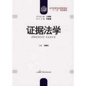 【新华书店】 据法学/当代中国司法警官院校十一五规划教材