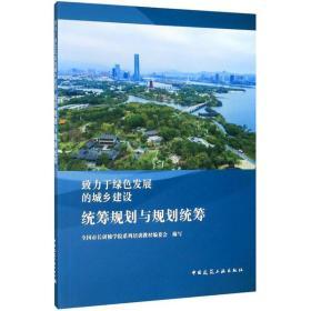 【新华书店】统筹规划与规划统筹