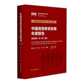 """【新华书店】中国高等教育发展年度报告(2019)——聚焦高校""""双  """"建设"""