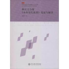 【新华书店】彝汉文合璧《水西安氏族谱》笺 与解读