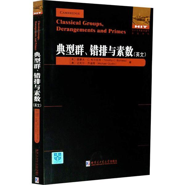 典型群、错排与素数(英文)
