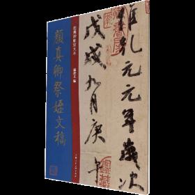 【新华书店】颜真卿祭侄文稿
