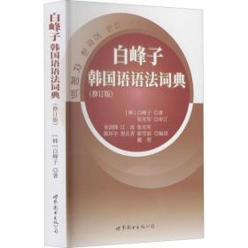【新华书店】白峰子韩国语语法词典(修订版)