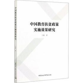 【新华书店】中国教育扶贫政策实施效果研究