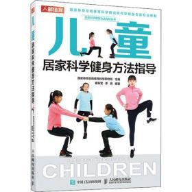 【新华书店】儿童居家科学健身方法指导