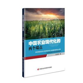 【新华书店】中国农业现代化的两个端点