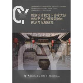 【新华书店】创意设计视角下乔家大院装饰艺术在景观领域的传承与发展研究