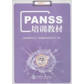 【新华书店】PANSS培训教材