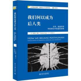 【新华书店】我们何以成为后人类:文学、信息科学和控制论中的虚拟身体