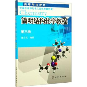 【新华书店】简明结构化学教程  3版