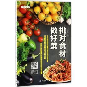 【新华书店】挑对食材做好菜