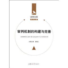 【新华书店】审判机制的构建与完善