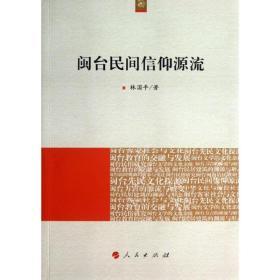 【新华书店】闽台民间信仰源流