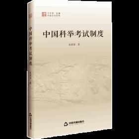 【新华书店】中国科举  制度