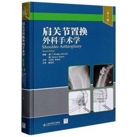 【新华书店】肩关节置换外科手术学( 2版)