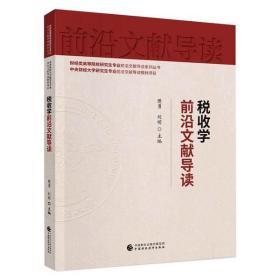 【新华书店】税收学前沿文献导读